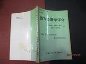 西方经济学评介 馆藏