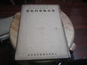 1936年 初版 精装本《现代战争的秘密》  D5