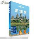 孤独星球Lonely Planet旅行指南系列:柬埔寨