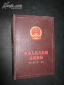 中华人民共和国法规汇编1956年1月--6月  【精装】