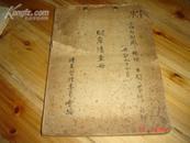 1950年《中华书局财产清查册》 D4