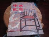 鉴定与欣赏丛书 中国瓷器 中国书画  中国家具 共三册 D5