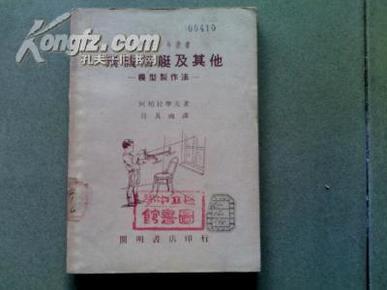 《开明少年丛书 - --飞机潜艇及其他----模型装作法》(民国38年)
