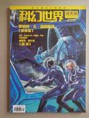 科幻世界译文版 2014.5(主打长篇:穿墙猫:上部,罗伯特.A.海因莱因)