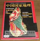 中国国家地理 2001.11