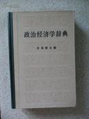 政治经济学辞典(上中下三册)