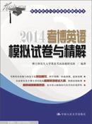 博士研究生入学考试英语辅导用书:2014考博英语模拟试卷与精解