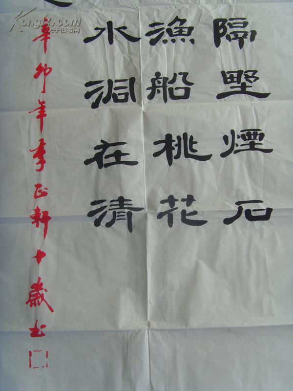 李正轩书张旭的古诗作品《桃花溪》隐隐桥隔