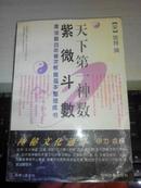 紫薇斗数全书(天下第一神数)【1994年一版一印5000册】