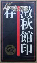 澂秋馆印存—中国历代印谱丛书...