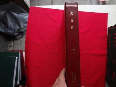文史哲【2008年,1——6期,全年】精装合订本,馆藏