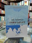 中国南亚商务论坛 首届教育分论坛纪实