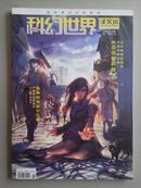 科幻世界译文版 2013.8(主打长篇:丑姑娘凯特,艾琳.鲍)
