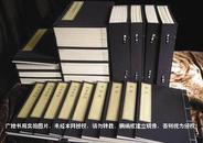 【再造善本續編】《百名家詞鈔》(共四函全十六冊)定價:¥16440.00元