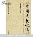 中国宗教概况-稀见仅印6千册原版图书