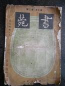 27)日本昭和十四年《书苑》第七卷第二号(西域出土写经号  第二集)