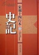 《宋刻十四行本史记》(共5册)定价:¥1980.00元