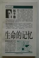 《生命的记忆》(1998年8月1版1印)
