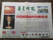 创刊号:华夏时报