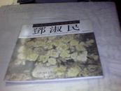 中国当代美术家精品集--邓淑民(作者签名)
