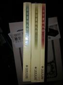 自习画谱大全(全三册)...........