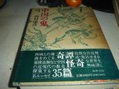 日文原版精装毛笔签名本《中国の鬼》保真  A6