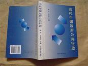 当代中国政府公共行政