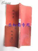 缀白裘(50年代老版铁红色)1-12集  全12册(清代刊印的戏曲剧本选集,以昆曲为主)