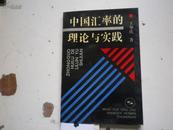 著者签名: 《  中国汇率的理论与实践 》32k