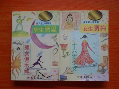 秦文君小说系列:男生贾里 女生贾梅(上下两册)图片