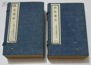 陔餘丛考 陔余丛考 上海文瑞楼原函16册全 影印1790年版本