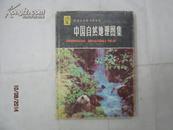 中国自然地理图集