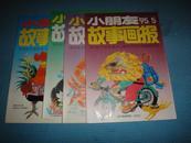 小朋友故事画报    1994-1995年共9本合售     详见描述