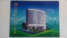 沈阳市地方税务局  个性化邮票