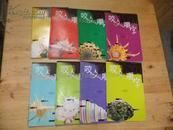 咬文嚼字 2001年第1、3-8、11期 8本合售