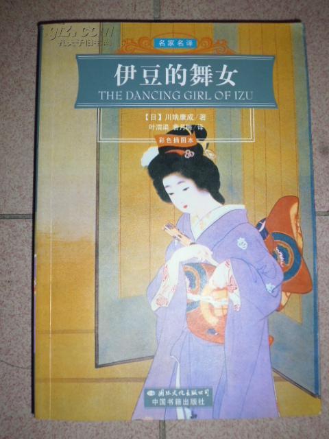 世界文学名著经典文库:名家名译 伊豆的舞女