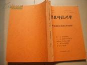 华东师范大学2005届博士学位论文--英汉词语文化语义对比研究