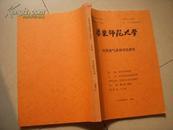 华东师范大学2005届博士学位论文--汉英语气系统对比研究