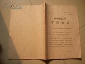 四川师范大学学位论文--三宝太监西洋记通俗演义中的语气词研究