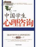 中国学生心理咨询:珍藏版