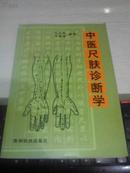 中医尺肤诊断学【1999年一版一印2000册;原版中医尺肤诊断】