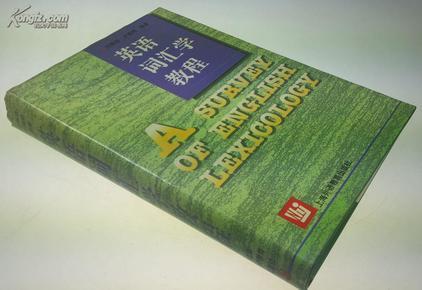【赠品,随100元以上订单赠送,单独下单无效】 (精装)英语词汇学教程, A Survey of English Lexicology 【详见说明,请勿随意下单】