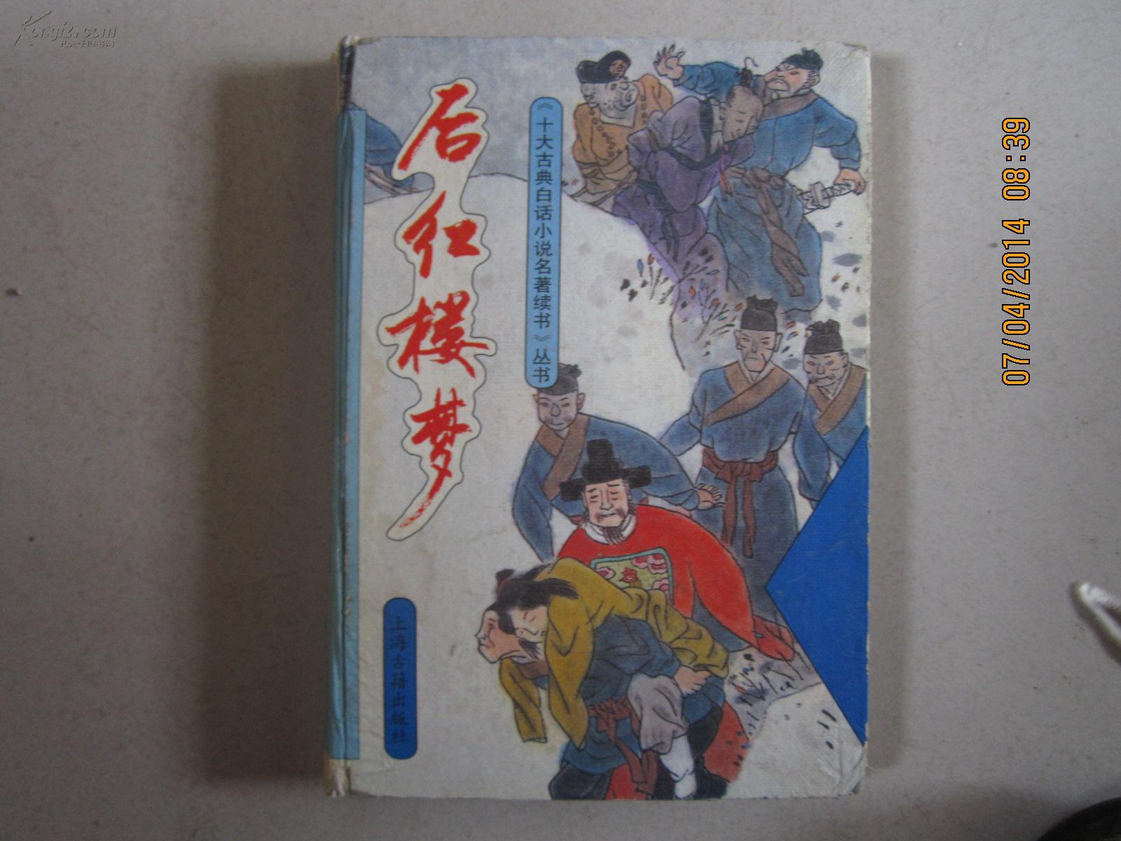 后红楼梦  十大古典白话小说名著续书>>丛书 卢守助 标点图片