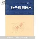 中国科学技术大学精品教材:粒子探测技术(旧书内略有笔迹勾画)