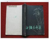 怀旧收藏《白描花卉集》浙江人民出版社 79年1版1印 内页好