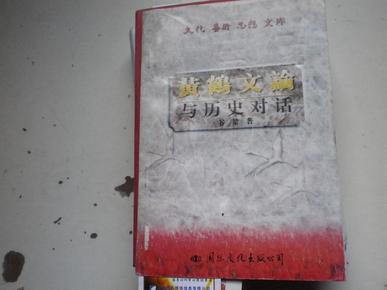 著者签名: 谷梁《 与历史对话 (黄鹤文论)》32k