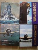 《寫真図説/帝國連合艦隊》+《寫真図説/日本海軍航空隊》8開巨型本!厚8.5厘米!