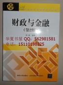 现代经济管理类规划教材:财政与金融(第2版)