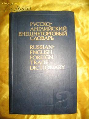 РУССКОАНГЛИЙСКИЙ ВНЕШНЕТОРГОВЫЙ СЛОВАРЬ  俄英对外贸易字典