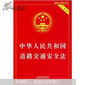 道路交通安全法讲座_中华人民共和国道路交通安全法(实用版)